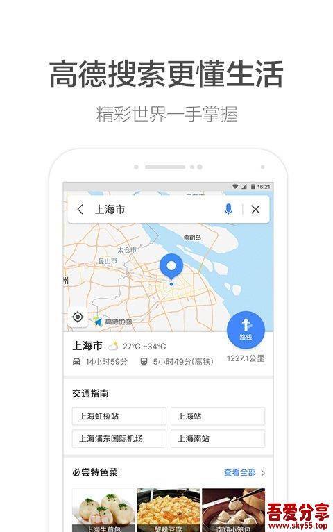高德地图(*New*)去广告/去推荐/去毒瘤/精简②版