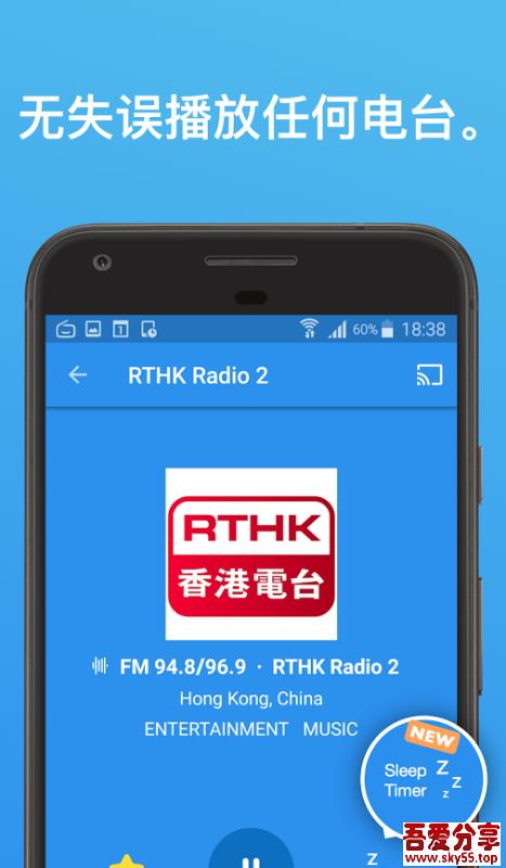 全球收音机(*PRO*)直装/破解/高级/中文版