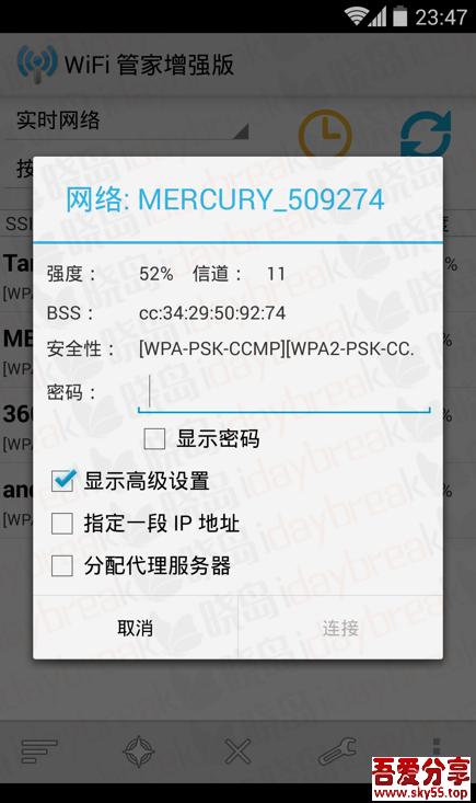 Wifi管家(*PRO*)直装/破解/高级/专业/中文版