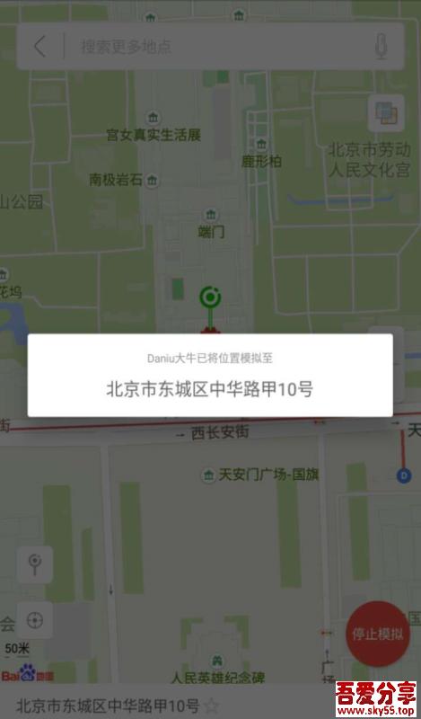 大牛虚拟定位(*New*)直装/破解/高级/会员/中文版
