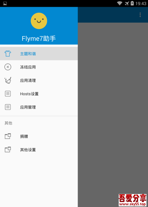 flyme助手(*New*)稳定版 ★大神原创/主题破解★