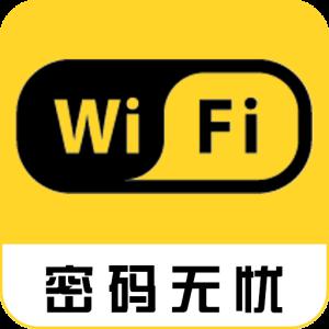 Wifi密码神器(*Mod*)去广告/去推荐/完美/精简版