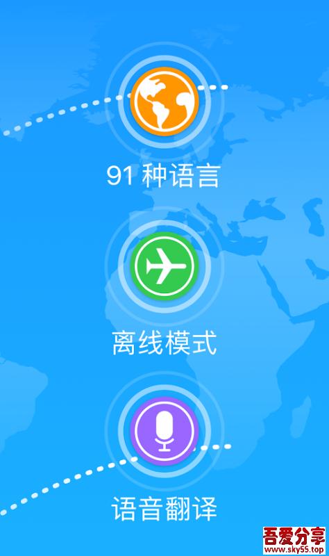 全球翻译(*PRO*)直装/破解/离线/中文版