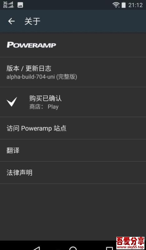 PowerAmp音乐播放器(*Mod*)破解/谷歌版