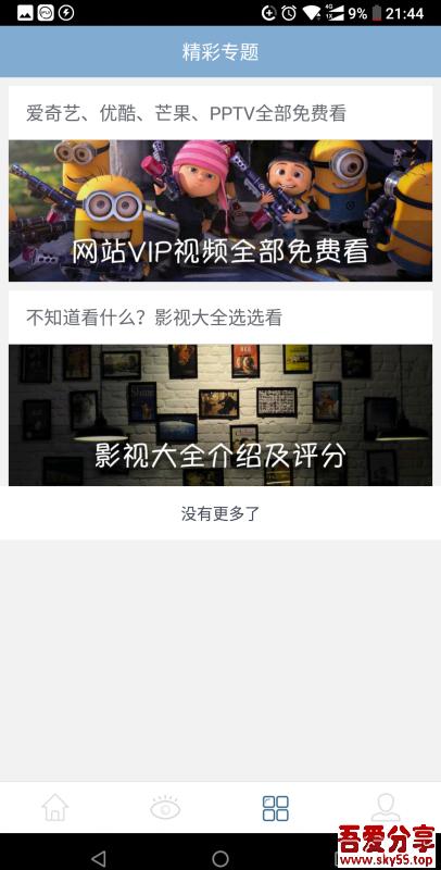 云盘搜索精灵 破解(*VIP*)海量网盘+爱奇艺优酷腾讯vip免费看