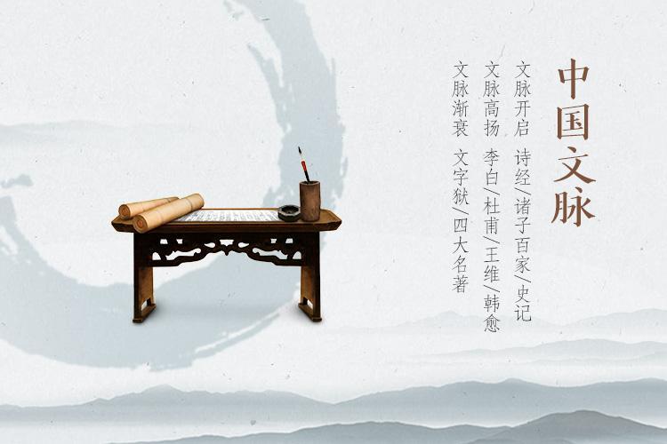 余秋雨中国文化必修102课