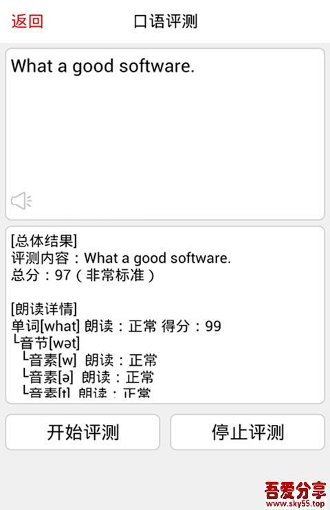 同声翻译超级版(*VIP*)完美/破解版 ★无需付费★
