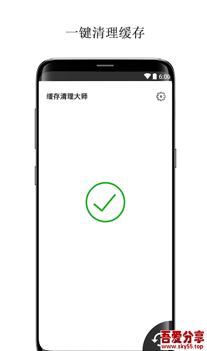 缓存清理大师(*Mod*)直装/破解/高级版