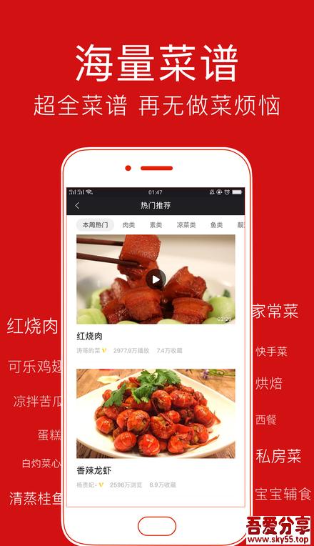 香哈菜谱(*Mod*)去广告/去推荐/去新闻/清爽版