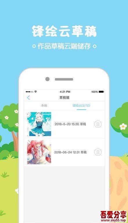 锋绘动漫(*VIP*)破解版 ★VIP书籍免费阅读★