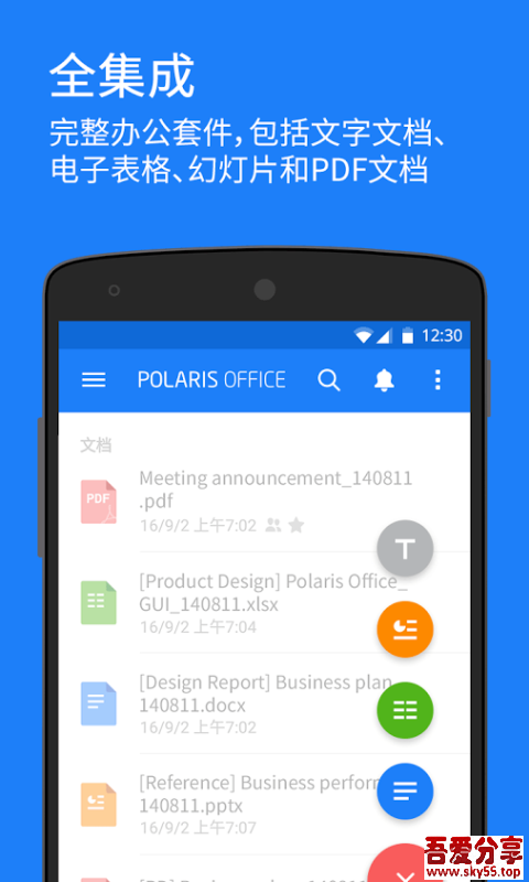 Polaris Office(*PRO*)直装/破解/中文版