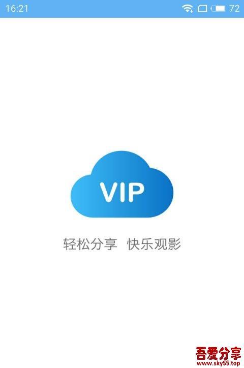 VIP浏览器(*Mod*)破解版 ★畅享全网/付费视频★
