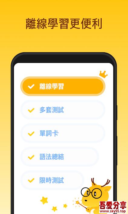 轻松学日语(*VIP*)破解/高级/中文版