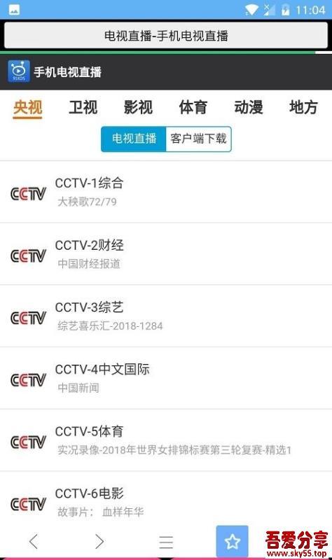 七彩云浏览器 破解版, VIP会员影视免费看, 新增电视直播和投屏功能!