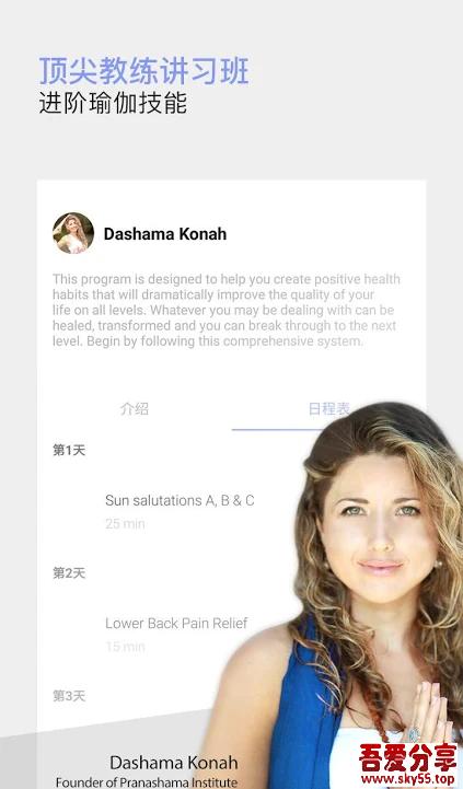 每日瑜伽(*Mod*)直装/破解/专业/中文版