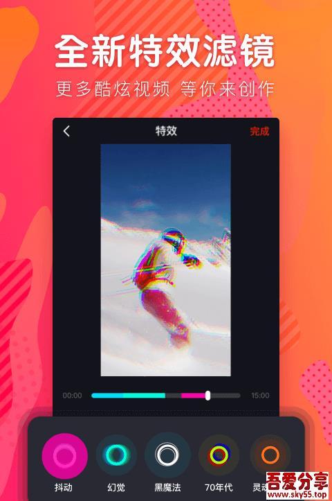 火山视频(*New*)去广告/去水印/清爽版