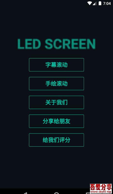 多功能LED灯牌(*PRO*)破解/高级/中文版