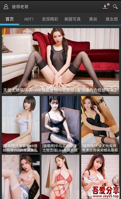 BL腿模杂志(*VIP*)破解版 ★无限次数下载★