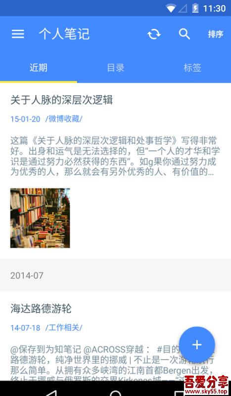 为知笔记(*VIP*)直装/破解/内购/全功能/中文版