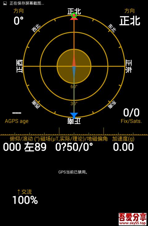 GPS状态查询(*PRO*)直装/破解/专业/中文版