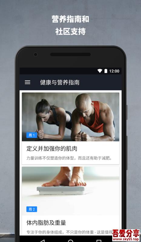 12周健身锻炼(*PRO*)直装/破解/高级/中文版