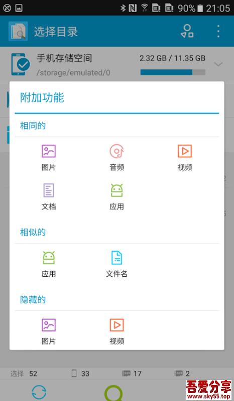 搜索重复文件(*PRO*)付费/专业/中文版