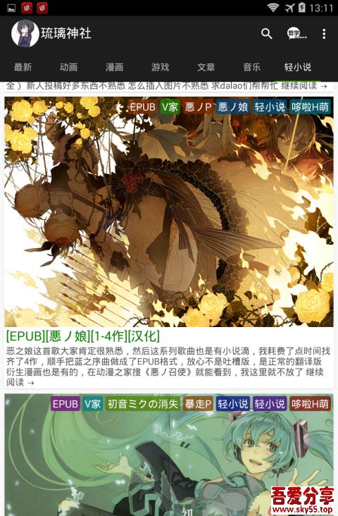 琉璃神社(*Mod*)破解版 ★所有漫画免费看★