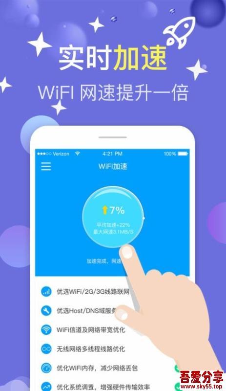 Wifi加速器(*Noad*)去广告/去推荐/破解/高级版