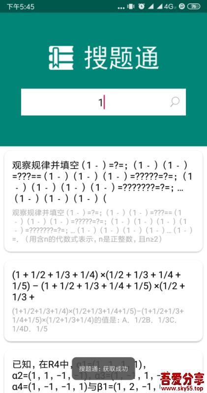 搜题通(*Mod*)清爽版 ★考证题目/一应俱全★