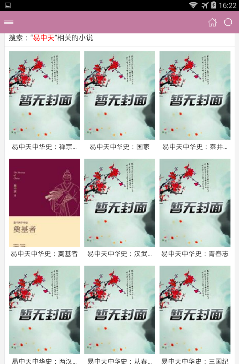 书虫小说(*VIP*)专业版 ★书籍免费看★