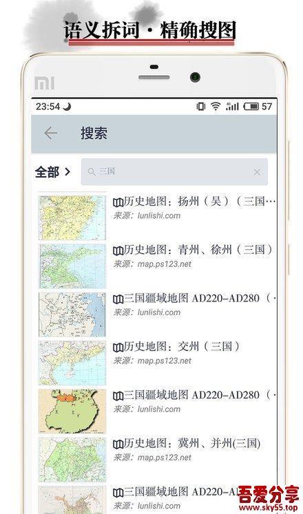 历史地图(*Mod*)去广告/去推荐/清爽版