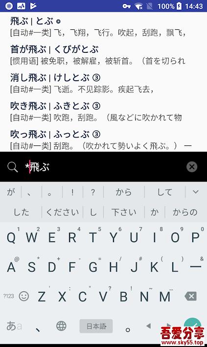 MOJi辞書(*VIP*)直装/破解/高级/会员/专业版