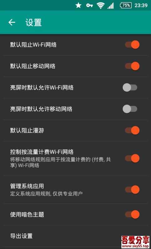 网络护卫(*PRO*)直装/破解/专业/正式/中文版