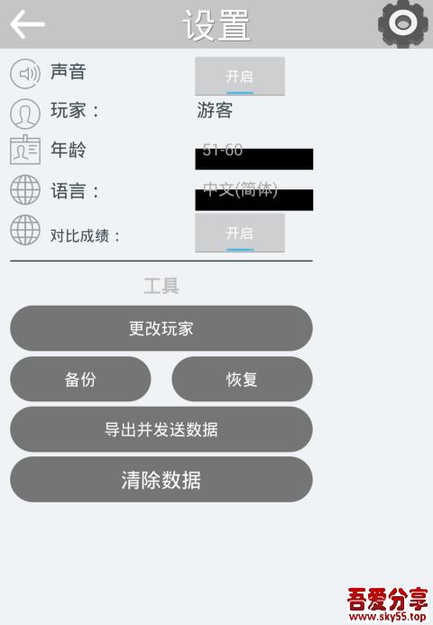 高智商游戏(*PRO*)直装/破解/高级/中文版