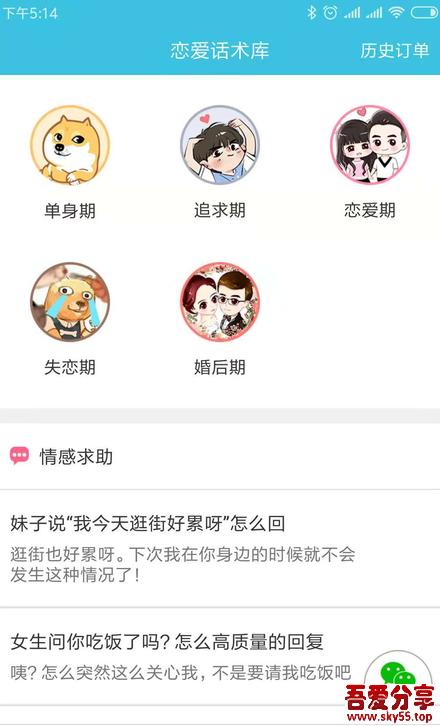 恋爱话术(*VIP*)破解版 ★节约人民币199元★