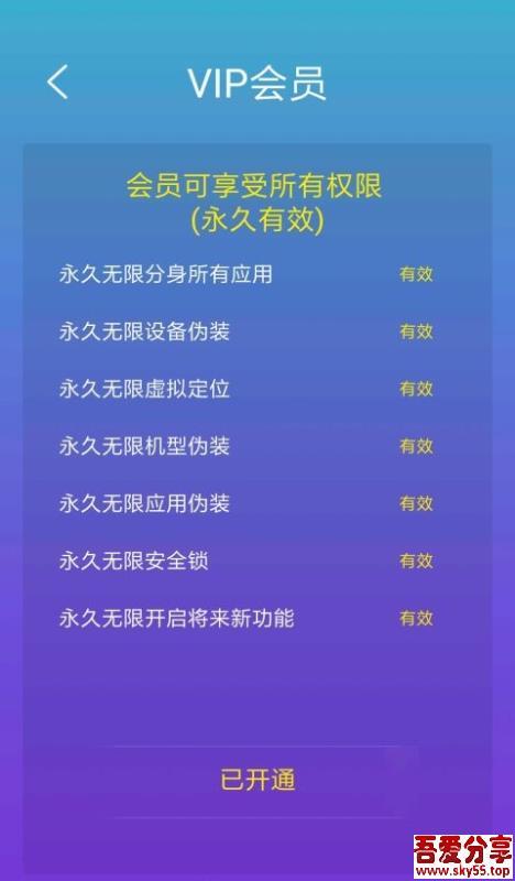 分身术(*PRO*)直装/破解/高级/完整/中文版