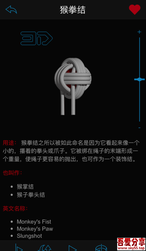3D结绳(*PRO*)付费/专业/增强/高级/中文版