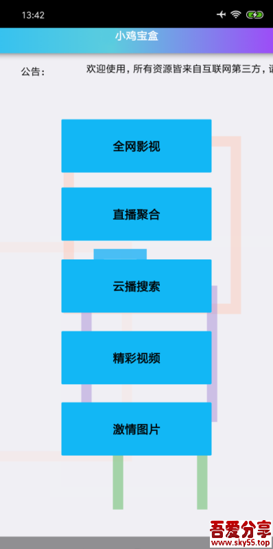 小鸡宝盒(*VIP*)破解版 ★秒杀全网/超强大★