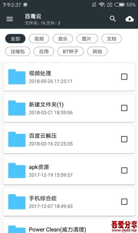 百毒云(*Mod*)修改版 ★秒下百度资源★