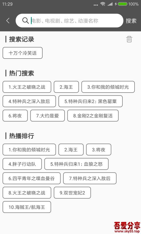 乐播影视(*VIP*)破解版 ★秒杀麻花/缓冲超快★