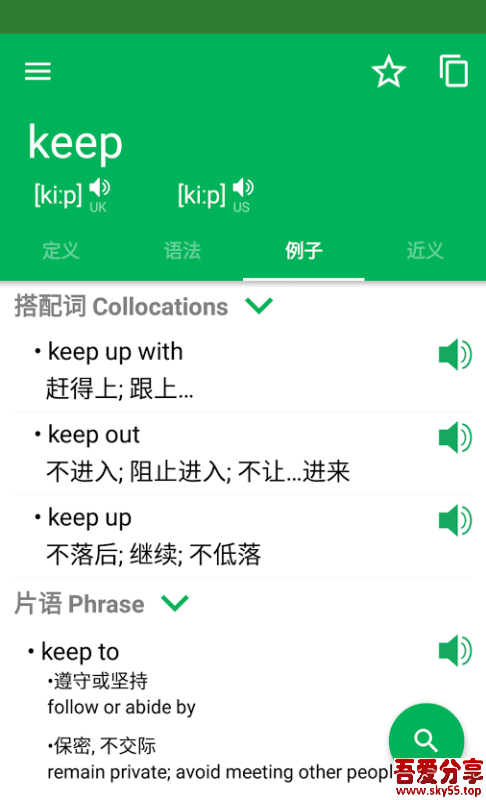 汉英字典(*PRO*)直装/破解/高级/中文版