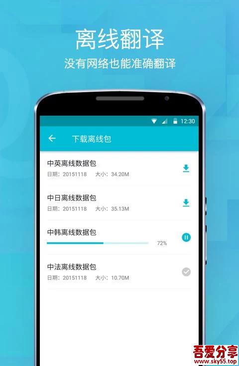 有道翻译官(*Mod*)去广告/去推荐/完美/清爽版