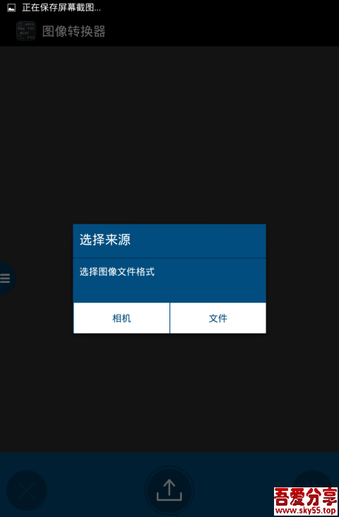 图片转换器(*PRO*)直装/破解/高级/中文版