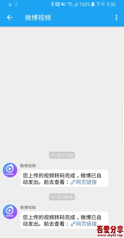 See微博客户端(*VIP*)破解/高级/会员版