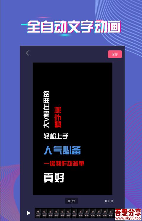 爱字幕(*VIP*)破解版 ★帮你节约180元