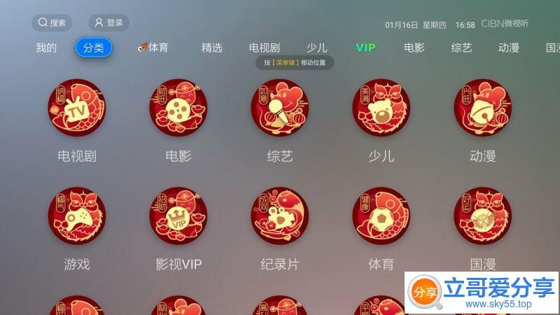 CIBN全聚合(*Mod*)去广告/去推荐/去热门/清爽版