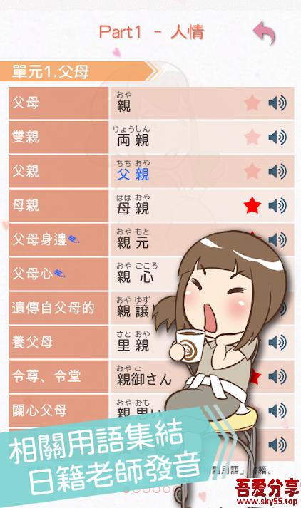 最强日语(*VIP*)去广告/去推荐/破解/VIP/会员版