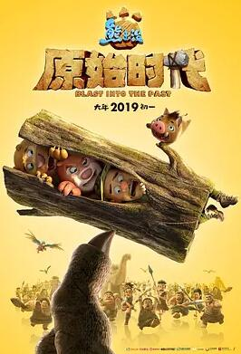 熊出没·原始时代HD高清国语中字版