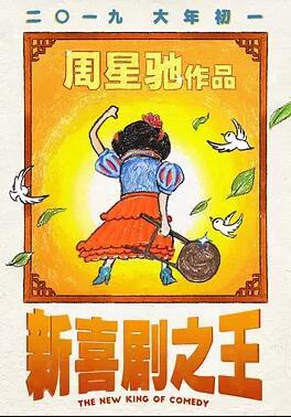 新喜剧之王HD1280高清国语中字版