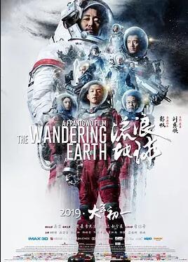 流浪地球 HD1280高清国语中字版